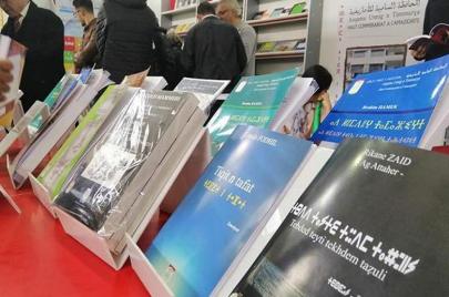 عاصمة الحماديين تستضيف الملتقى الوطني للكتاب الأمازيغي
