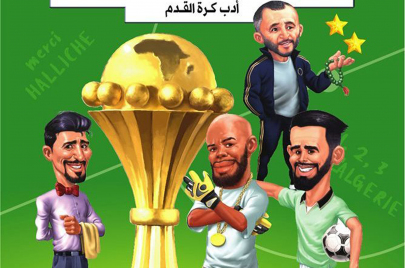 القصص السريّة لأبطال أفريقيا.. أدب كرة القدم